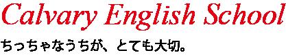 Calvary English School